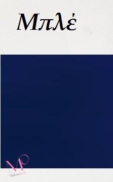 Κ20-93420 Μπλε